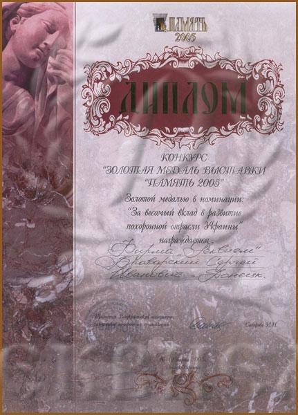 Диплом Конкурс Золотая медаль выставки