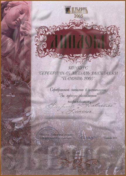 Диплом Конкурс Серебрянная медаль выставки