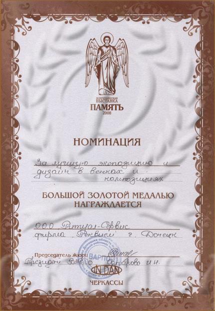 Выставка Память 2008 Номинация за лучшую экспозицию и дизайн в венках и композициях