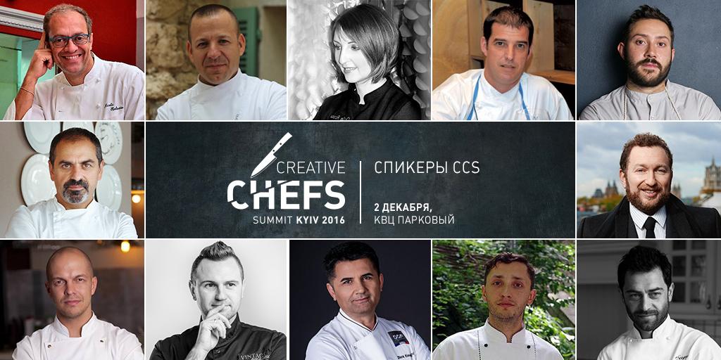 Приглашаем Вас посетить первый международный саммит шеф-поваров Creative Chefs Summit