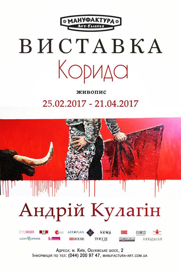 «Коррида» Андрей Кулагин  Выставка – живопись