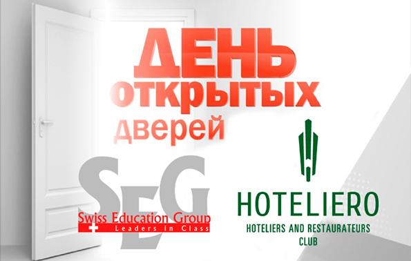 7 апреля приглашаем Вас на День открытых дверей Hoteliero Club