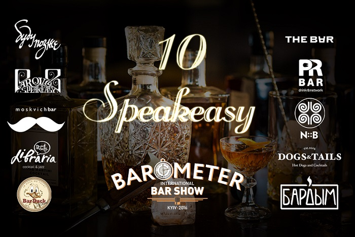 BAROMETER International Bar Show 29-30 октября 2016