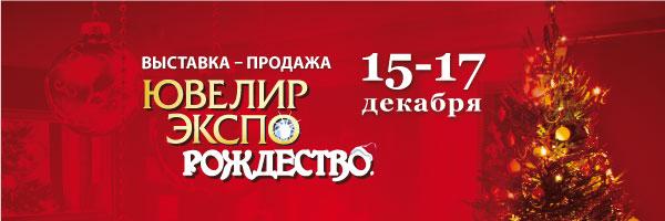 15-17 декабря «Ювелир Экспо Рождество» встречает гостей!