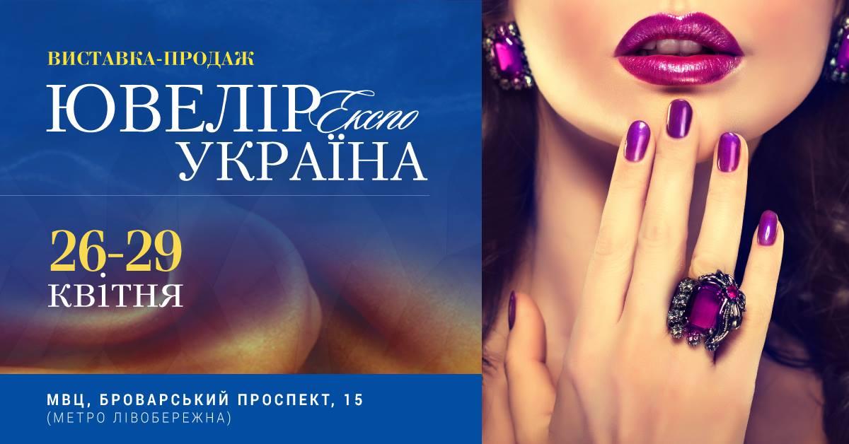 Не пропусти самое яркое ювелирное событие этой весны – выставка «Ювелир Экспо Украина»