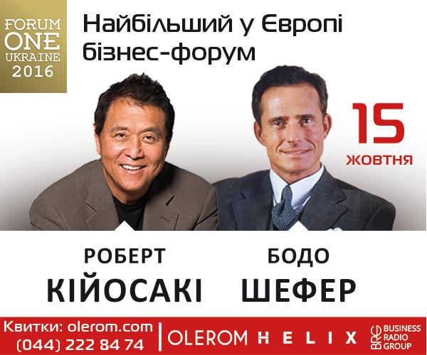 «Богатый папа» едет в Киев!