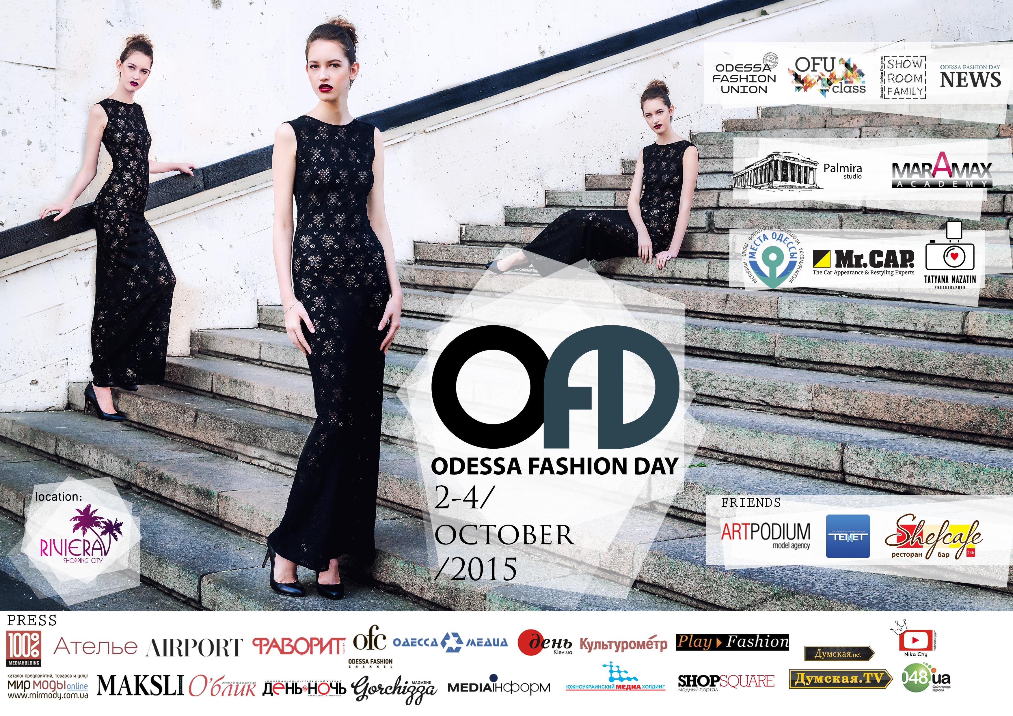 Odessa Fashion Day /2-4 октября/