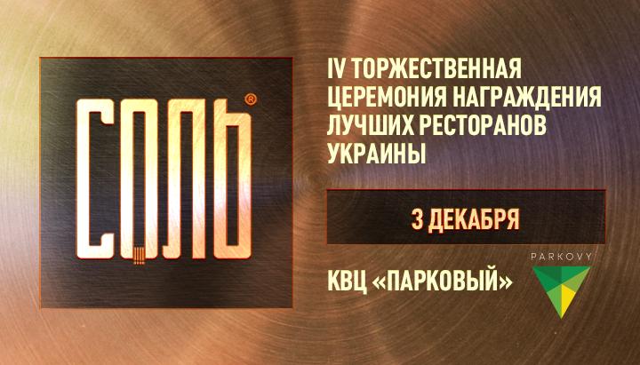 IV Церемония награждения Национальной ресторанной премии СОЛЬ®