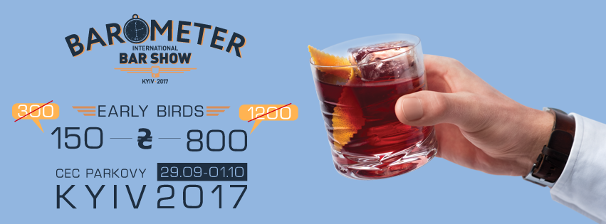 BAROMETER 2017. 10 дней до конца цен early birds