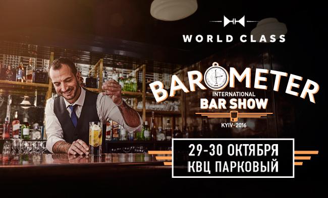 Конкурс барменовWorldClassвпервые пройдет в Украине!