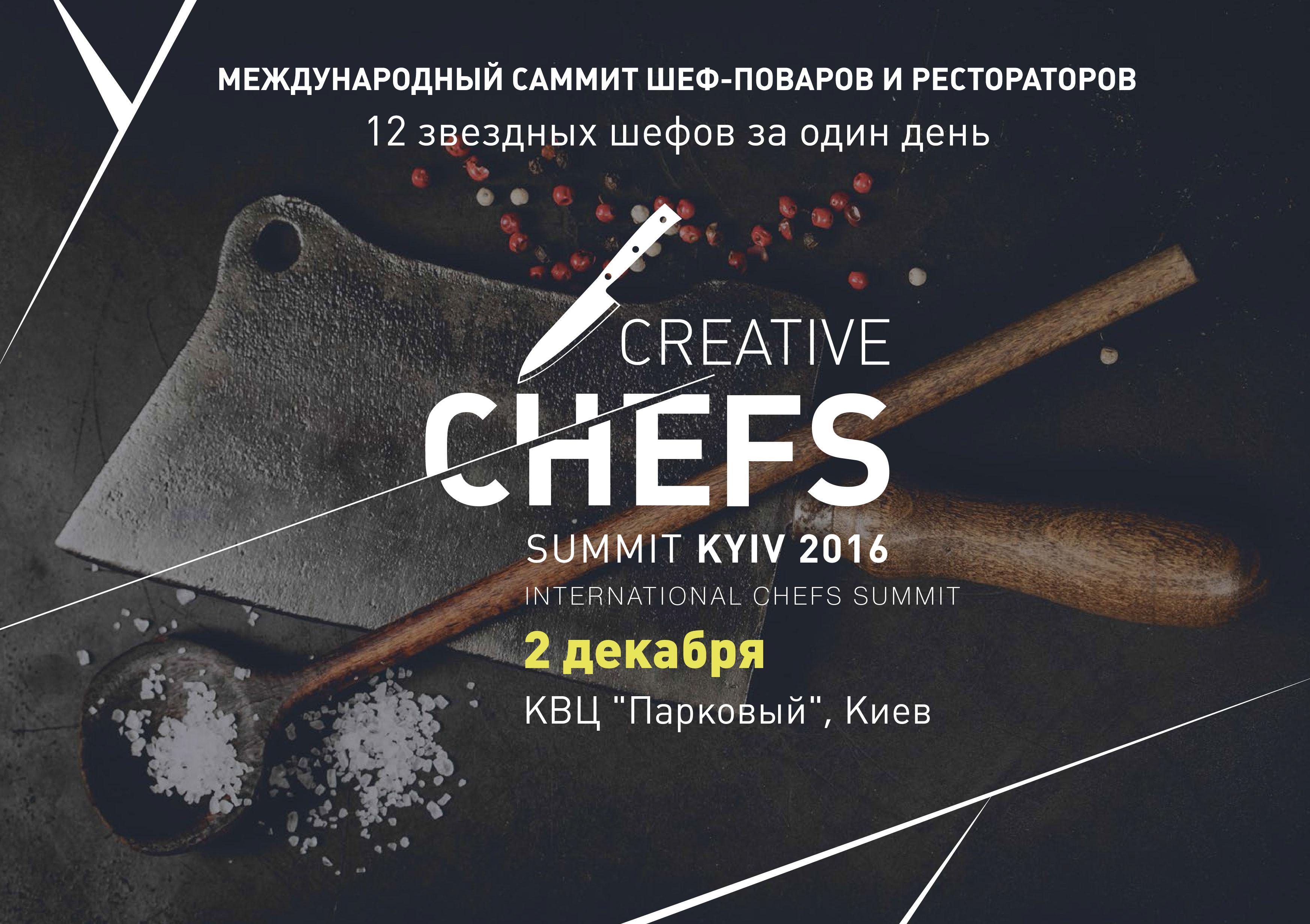 Первый международный саммит шеф-поваров Creative Chefs Summit 2016