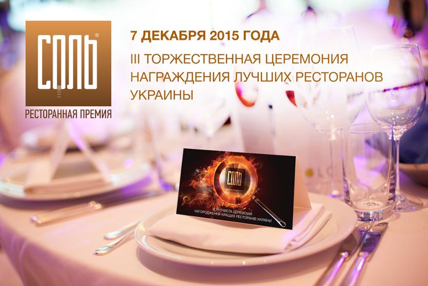Стала известна дата официальной церемонии награждения Национальной Ресторанной премии СОЛЬ 2015