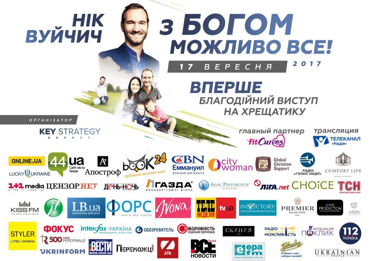Впервые благотворительное выступление Ника Вуйчича в Киеве на Крещатике!