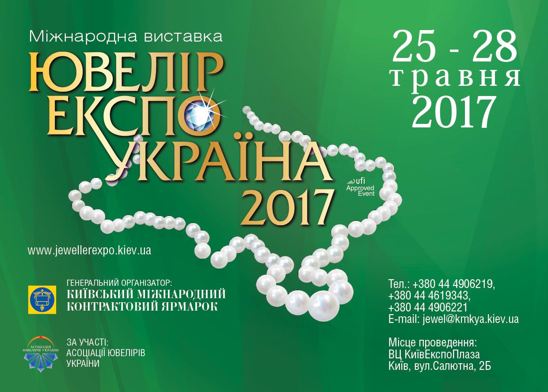 Виставка «ЮВЕЛІР ЕКСПО УКРАЇНА 2017»