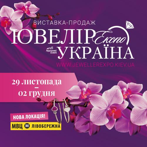 Не пропусти самое яркое ювелирное событие этой осени – выставка «Ювелир Экспо Украина»