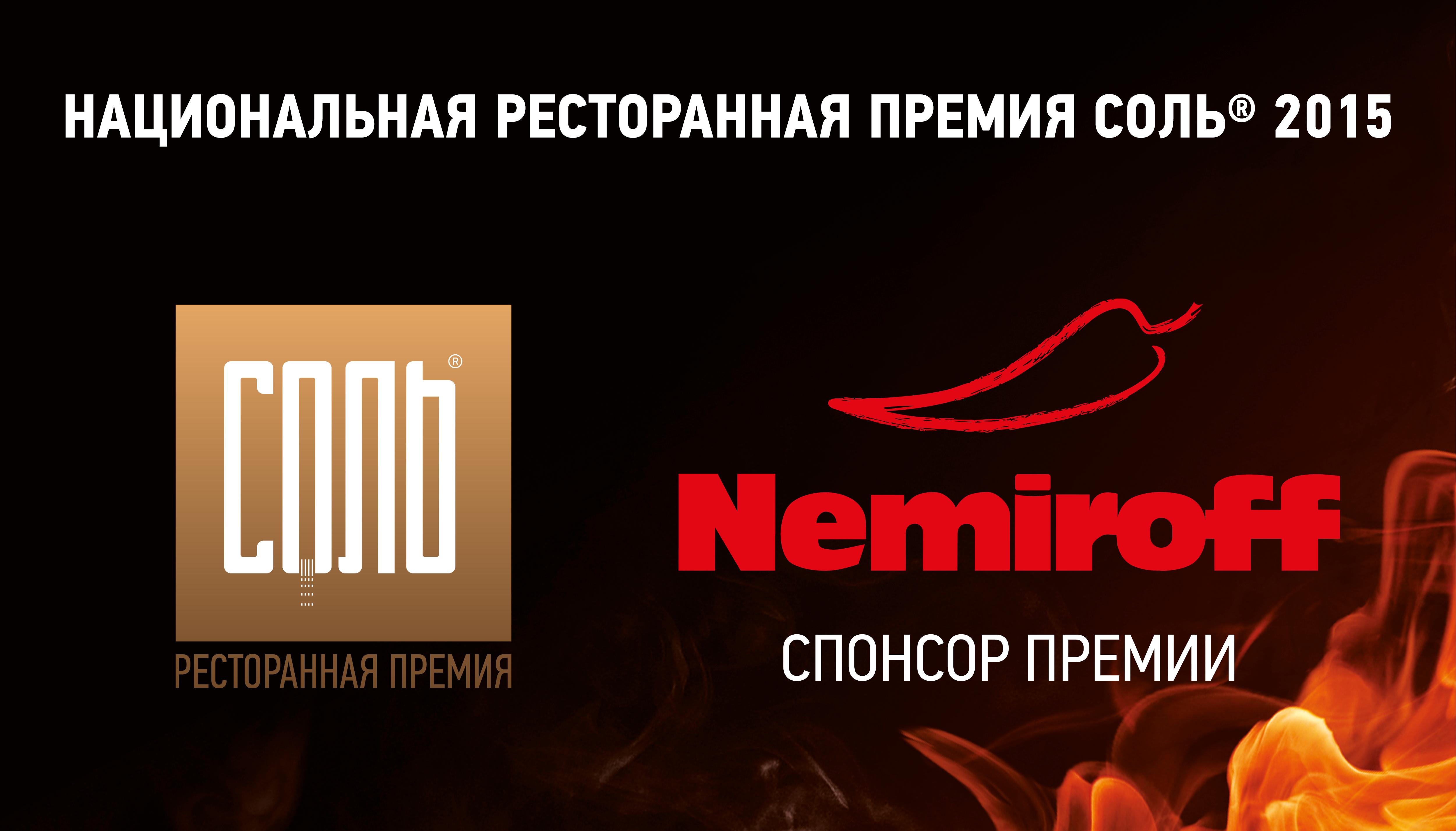 Международный бренд Nemiroff выступил официальным партнером Национальной Ресторанной премии СОЛЬ®