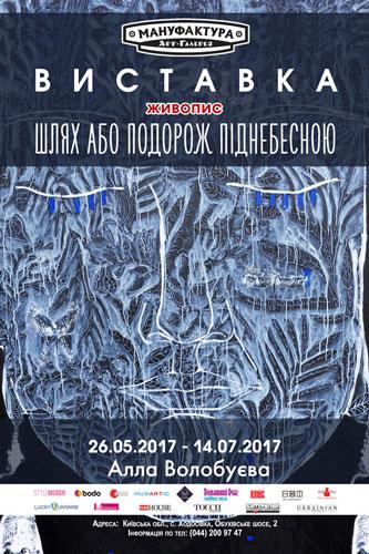«Путь или путешествие по Поднебесной».          Алла Волобуева. Выставка – живопись