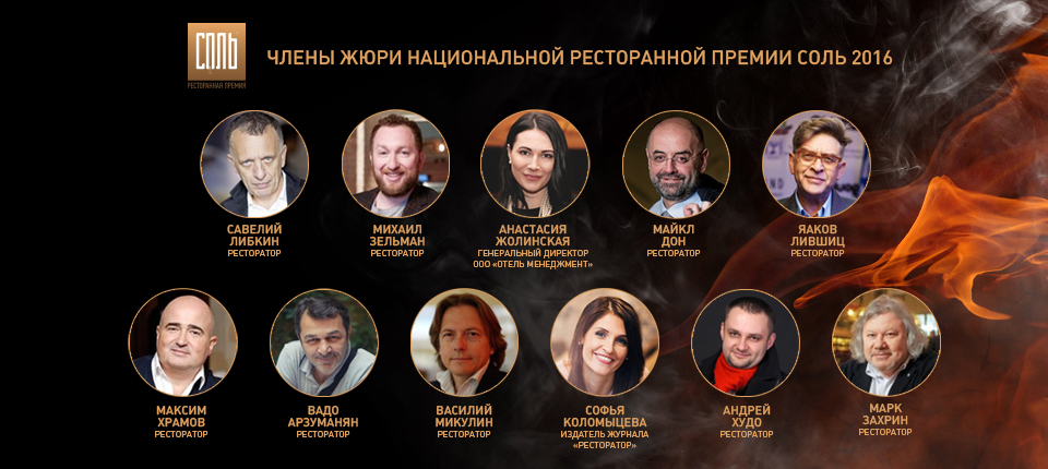 Премия СОЛЬ объявила первые имена членов жюри 2016