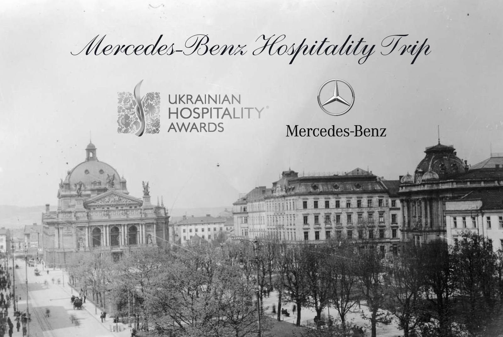 Проект Mercedes-Benz Hospitality Trip