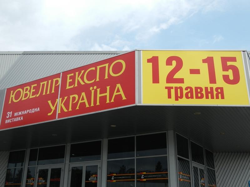 Главное ювелирное событие страны – выставка «Ювелир Экспо Украина» - ждет вас уже завтра!