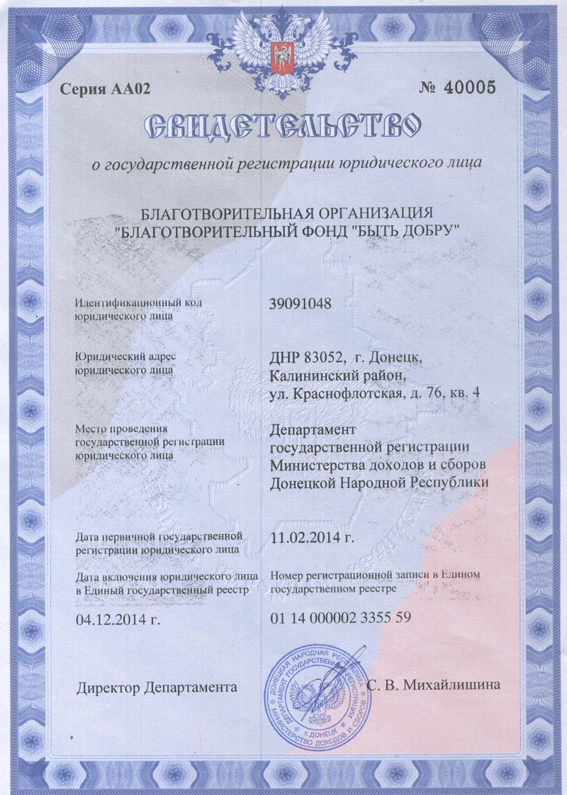Свидетельство о регистрации - ДНР