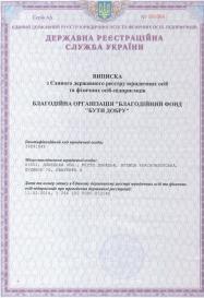 Свидетельство о регистрации - Украина