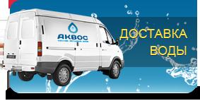Заказать воду теперь можно через наш сайт