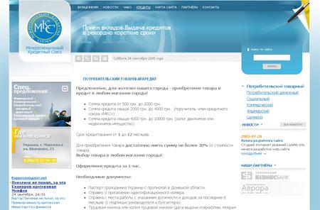 Межрегиональный Кредитный Союз / Макеевка
