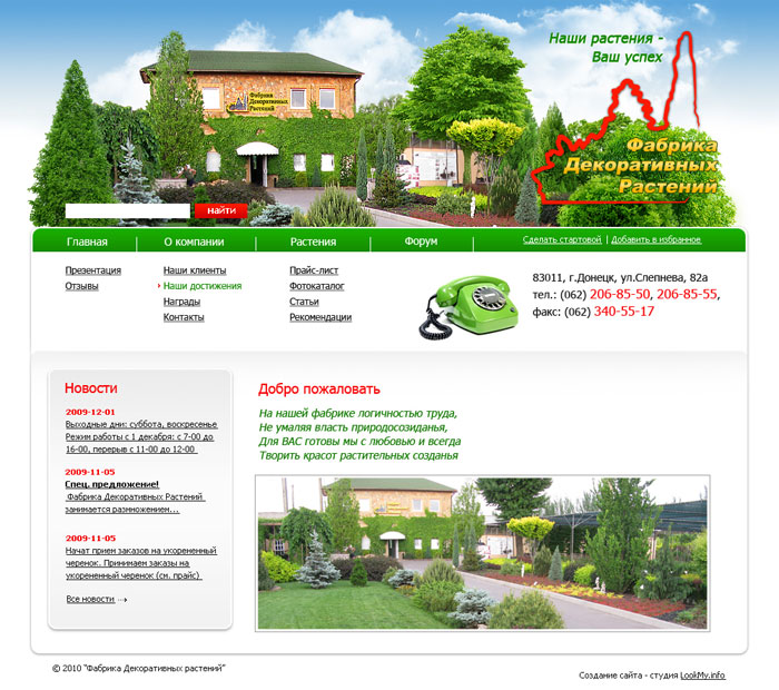 Редизайн сайта Фабрика Декоративных Растений