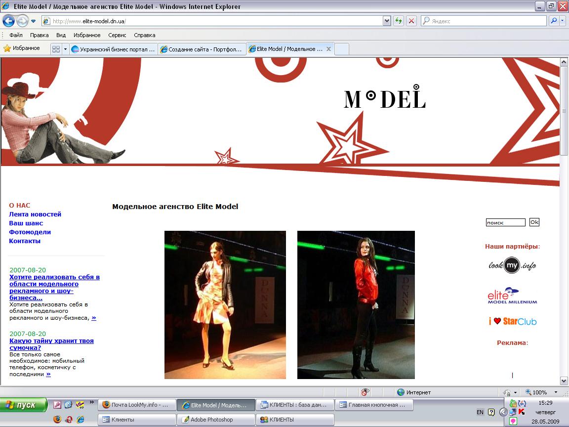Модельное агенство Elite Model