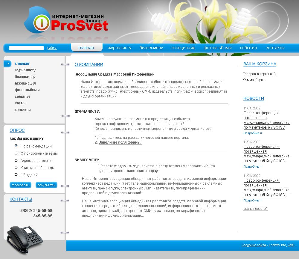 Prosvet, интернет-магазин / Шаблонный сайт