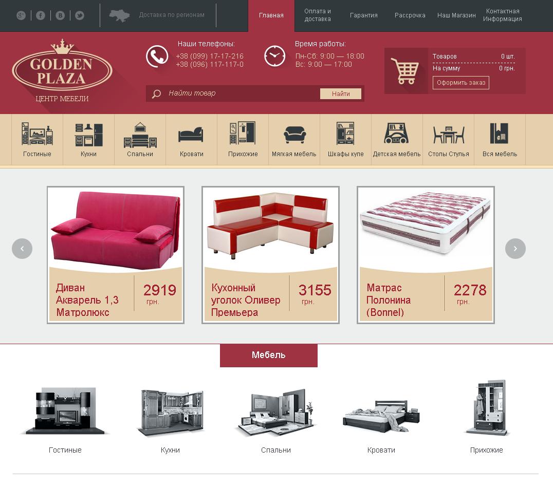 Интернет-магазин мебели GoldenPlaza