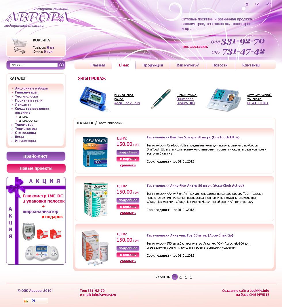 Аврора, Интернет-магазин медицинской техники / Киев