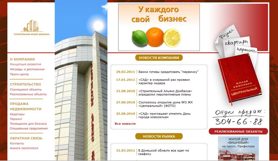 Ассоциация Строительный Альянс Донбасса