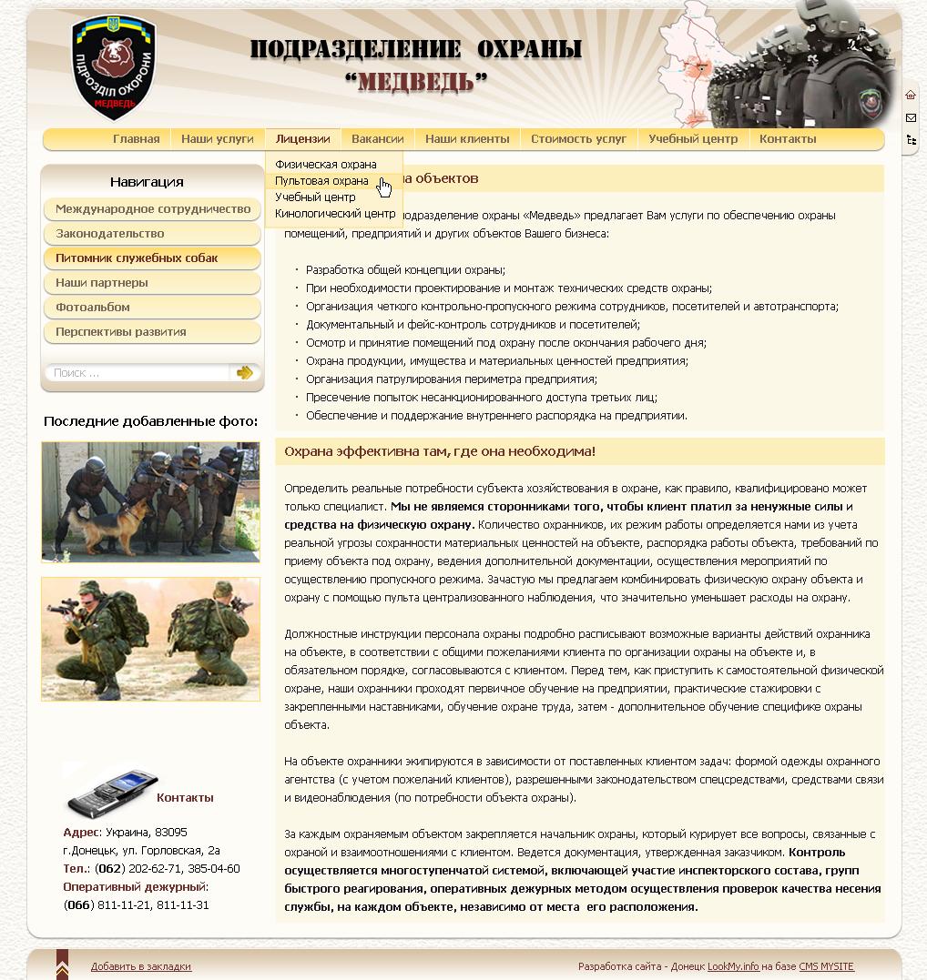 Подразделение охраны «Медведь»