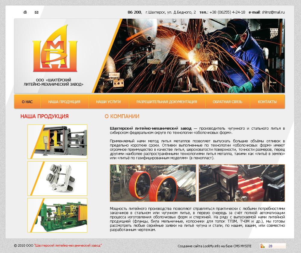 Шахтёрский литейно-механический завод