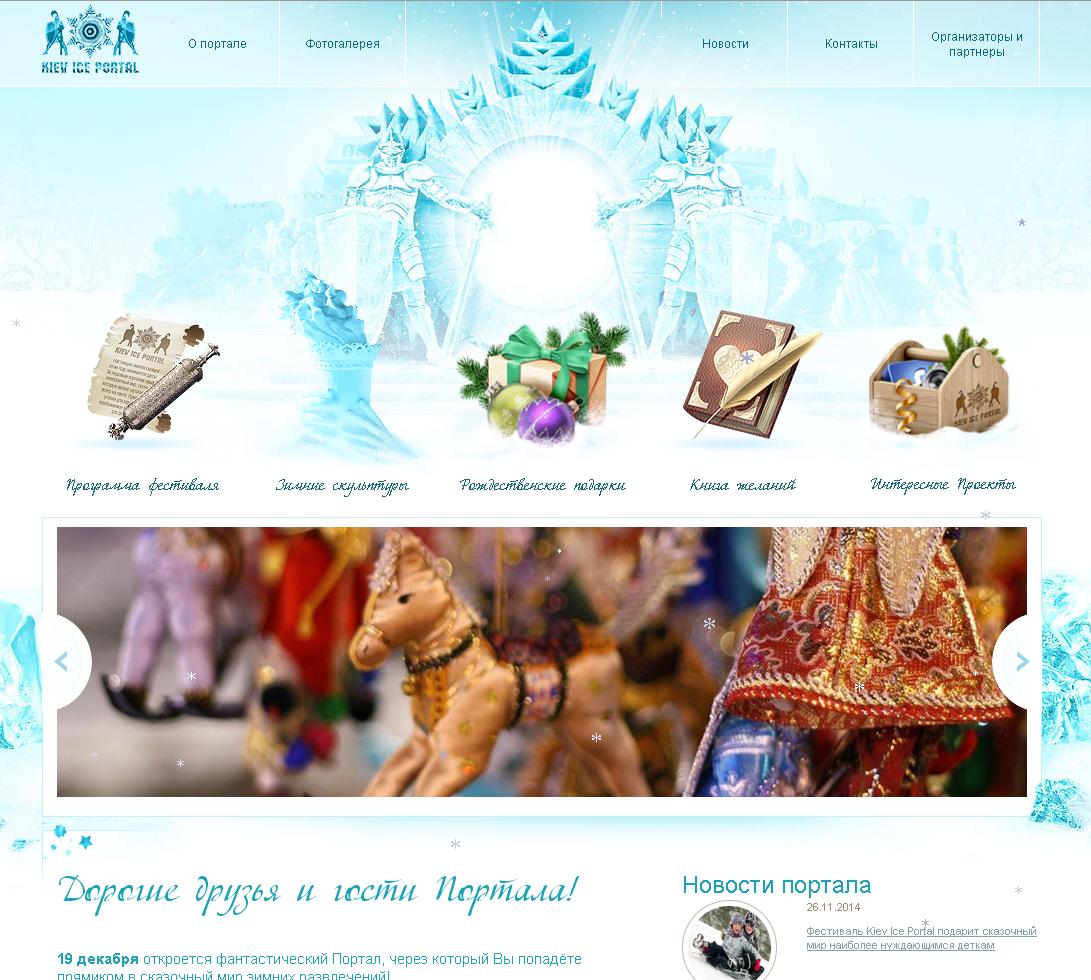 Kiev Ice Portal