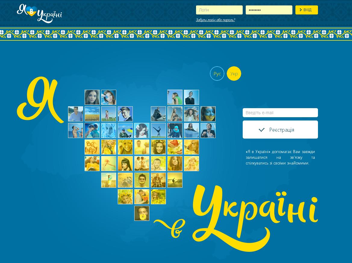 Социальная сеть вУкраине