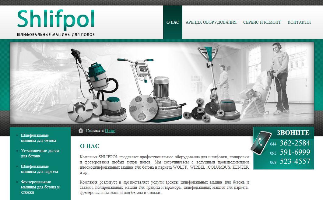 Создан сайт по шлифовальным машинам