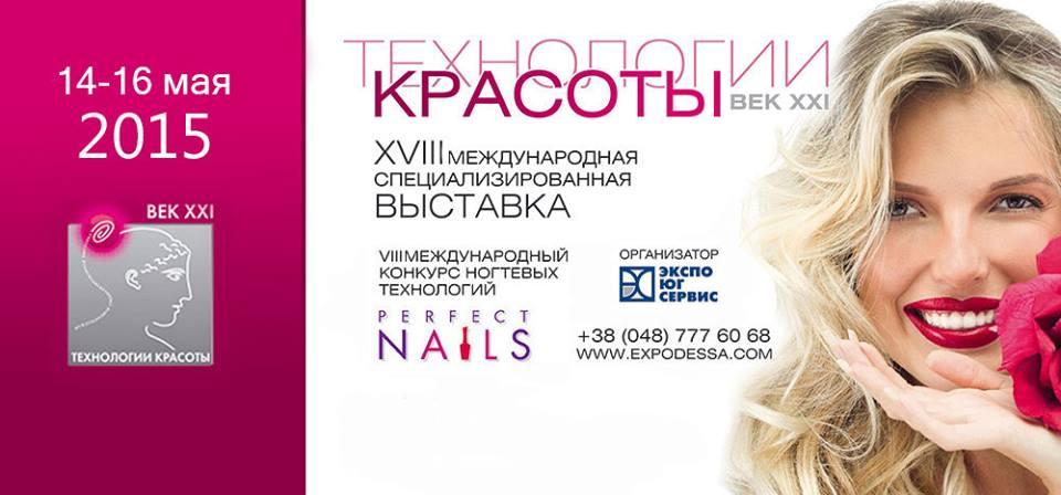 Пртглашаем в Одессу 14-16 мая 2015г на XVIII Международная специализированная выставка «Технологии красоты – век XXI»