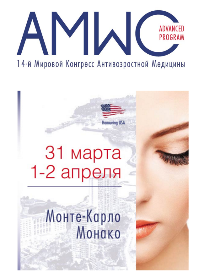 Мы на AMWC-2016г. 31 марта-2 апреля 2016г. Монако