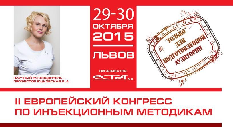 II Европейский конгресс по инъекционным методикам 29-30 октября 2015г. г.Львов