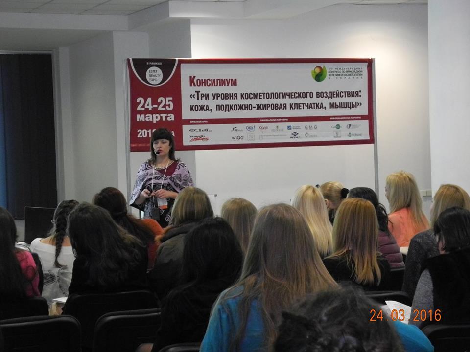 XIV Национальный конгресс по дерматокосметологии и эстетической медицине 24-25 марта 2016г. г.Киев