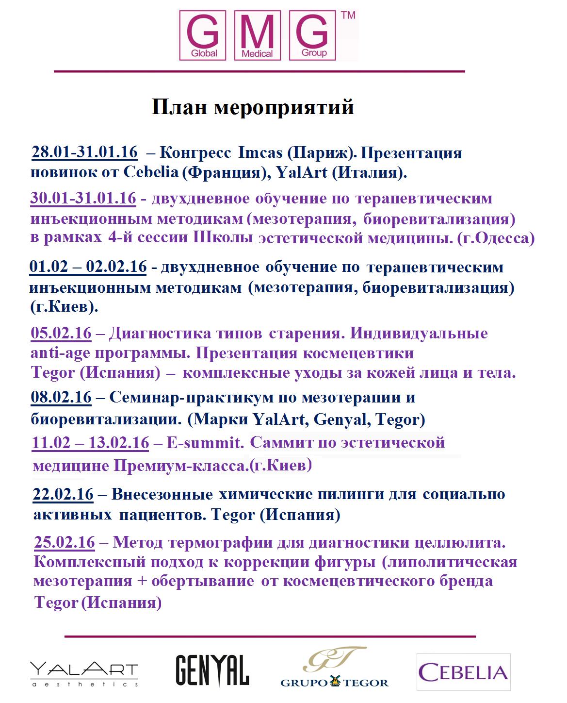 План мероприятий на февраль 2016г.