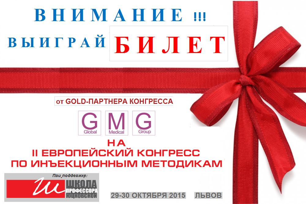 Розыгрыш билета на II Европейский конгресс по инъекционным методикам 29-30 октября 2015г. г.Львов