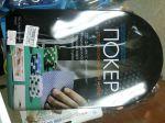 Покер 15184