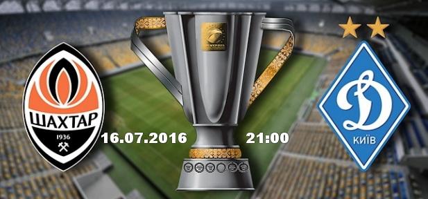 Большой футбол в Summer Pub. Суперкубок Украины. Шахтер-Динамо.