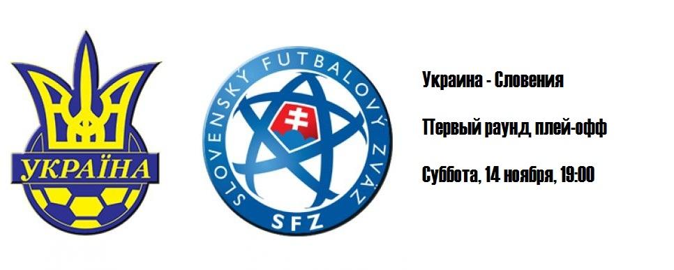 Большой Футбол в Summer pub. Украина-Словения