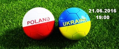 Евро 2016 в Summer pub. Украина-Польша