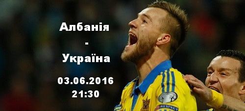 Большой футбол в Summer Pub. Украина-Албания.